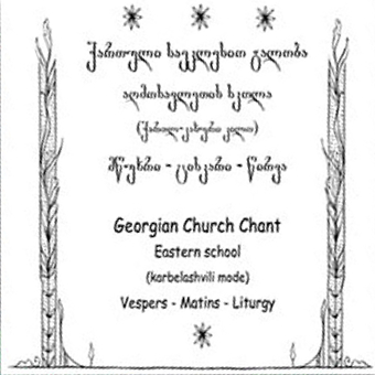 Anchiskhati Choir - Georgian Church Chant / Eastern School