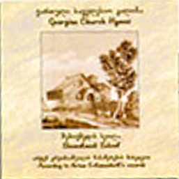 Anchiskhati Choir - Georgian Church Hymns / Shemokmedi School