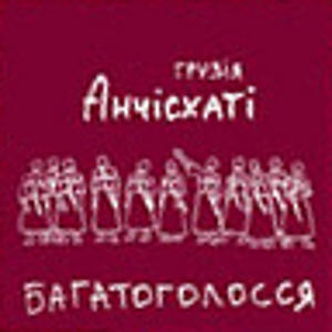Anchiskhati Choir - Polyphony