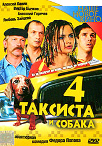 Four taxi drivers and dog