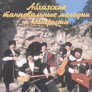 Abkhazian Dance and Folk Songs