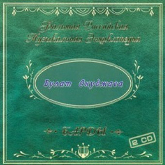 Bulat Okujava - Collection (2CD)