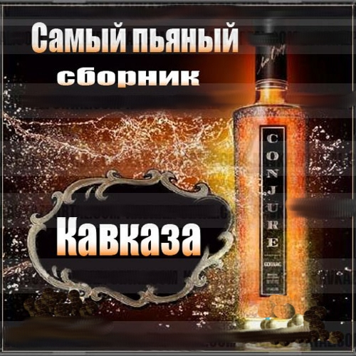 Most drunk album of Caucasus