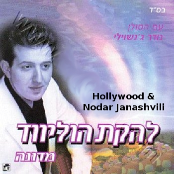 Hollywood & Nodar Janashvili - Madonna