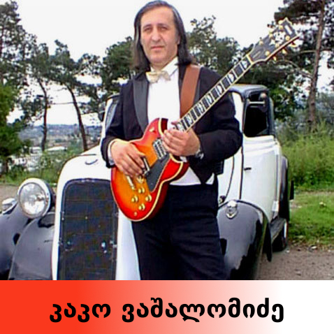 Kako Vashalomidze - Guitar - Click Image to Close