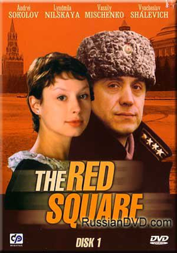 The Red Square - Click Image to Close