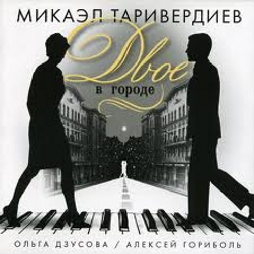 Mikael Tariverdiev - Two in the town