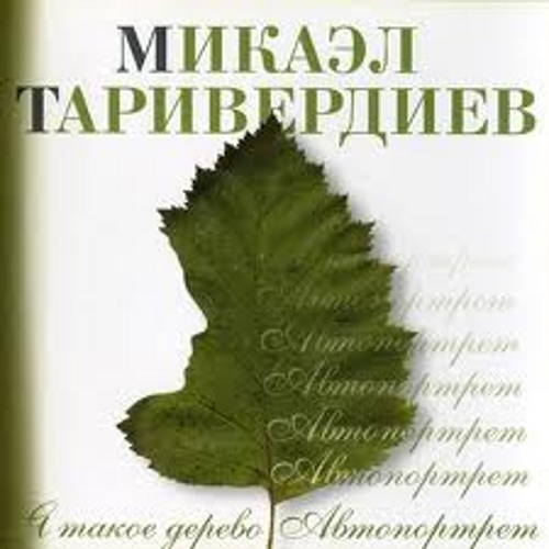 Mikael Tariverdiev - I am the tree