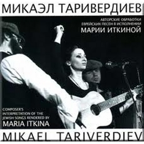 Mikael Tariverdiev - Composer's interpretation of Jewish songs