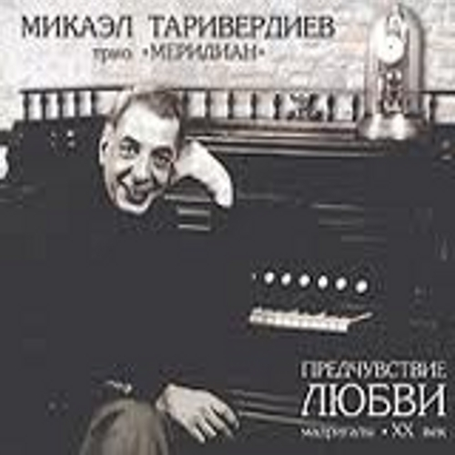 Mikael Tariverdiev - Presentiment to Love