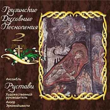 Rustavi - Georgian Sacred Music (II)