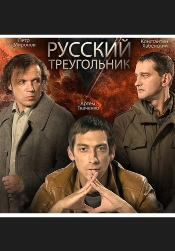 Russian triangle