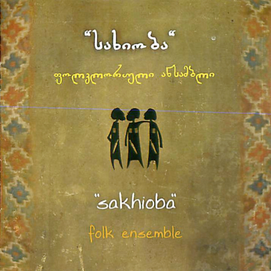Sakhioba - Sacred music (Chant)