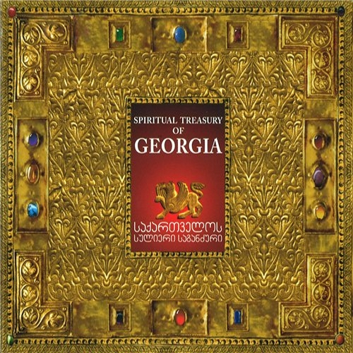 Spiritual treasury of Georgia 4 CD Collection (2007)
