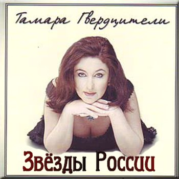 Tamara Gverdciteli - The Stars of Russia