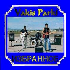 Vakis Parki - New Day
