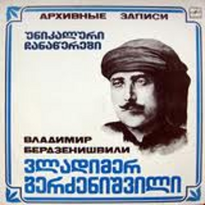 Vladimer Berdzenishvili - Collection (2xCD)