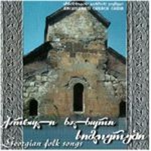 Anchiskhati Choir - Georgian Folk Songs - Click Image to Close
