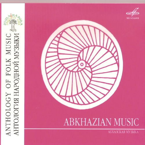 Abkhazian Music - Soul of people