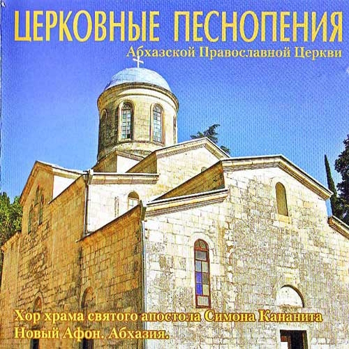 Hymns Abkhaz Orthodox Church (v.2)