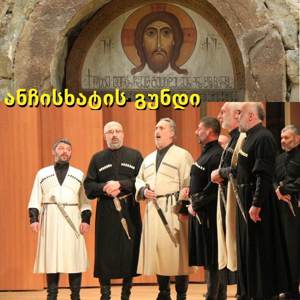 Anchiskhati Choir - Georgian Traditional music: Church and Feast Hymns