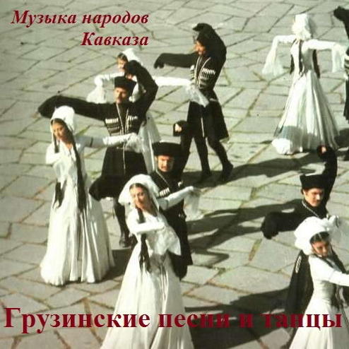 Music of the peoples of the Caucasus. Georgian songs and dances