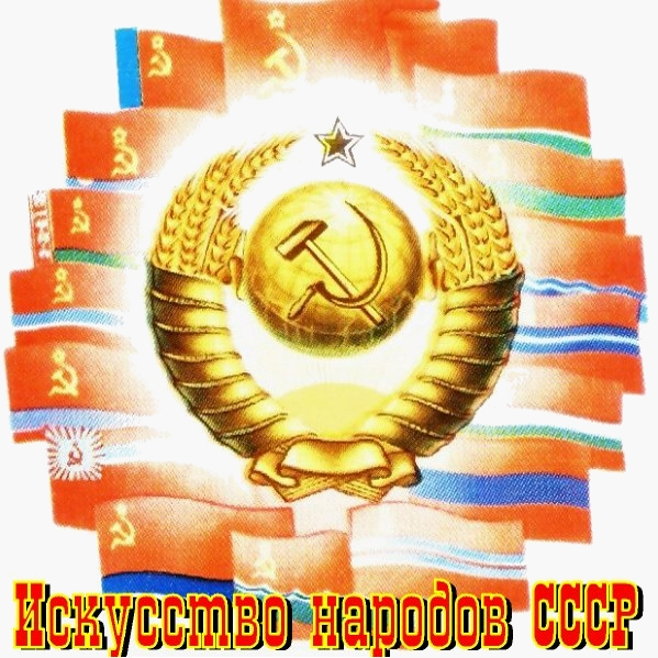 Arts of the USSR