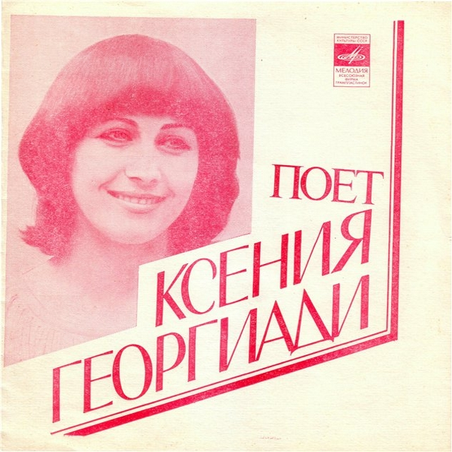 Singing Ksenia Giorgiadi