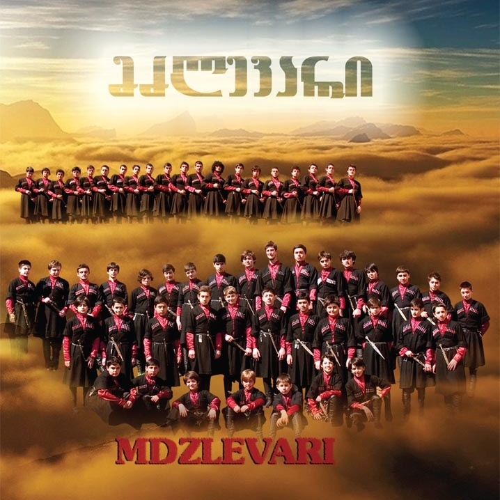 Mdzlevari - Georgian Folk Songs (2011)