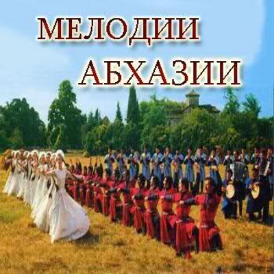 Music of Abkhazia (2004)