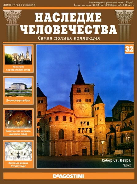 Heritage of mankind (Issue 32)