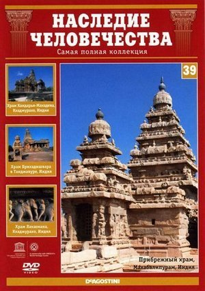 Heritage of mankind (Issue 39)