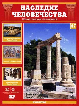 Heritage of mankind (Issue 47)