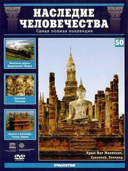 Heritage of mankind (Issue 50)