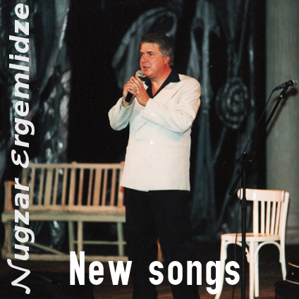 Nugzar Ergemlidze - New songs