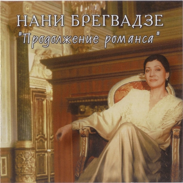 Nani Bregvadze - Continuation of the song
