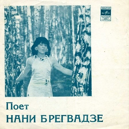 Singing Nani Bregvadze (1968)