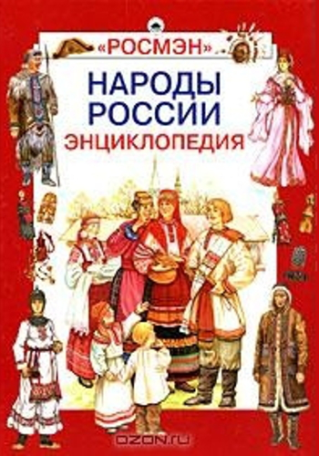 The people of Russia. Holidays, custom, rituals
