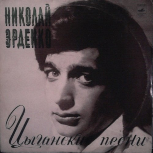 Nikolay Erdenko - Gipsy songs