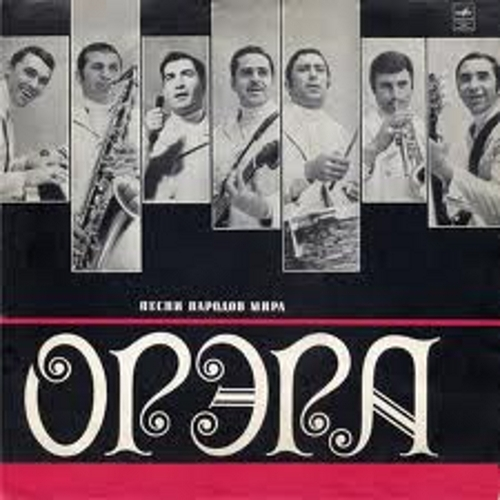 Orera - Music of the peoples of the world