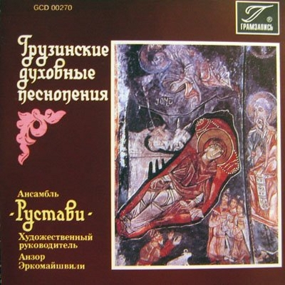 Rustavi - Georgian Sacred Music (2xCD)