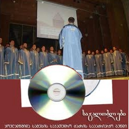 Sion Patriarchal Choir - Chants