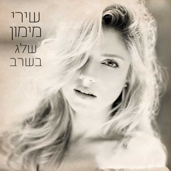 Shiri Maimon - Snow in the heatwave