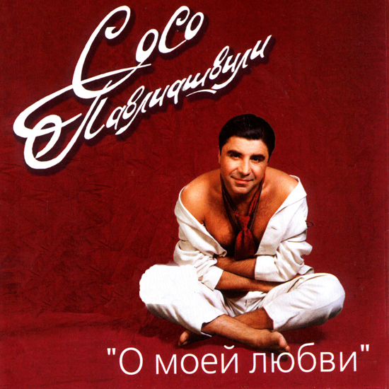 Soso Pavliashvili - About my love (Reprinted)