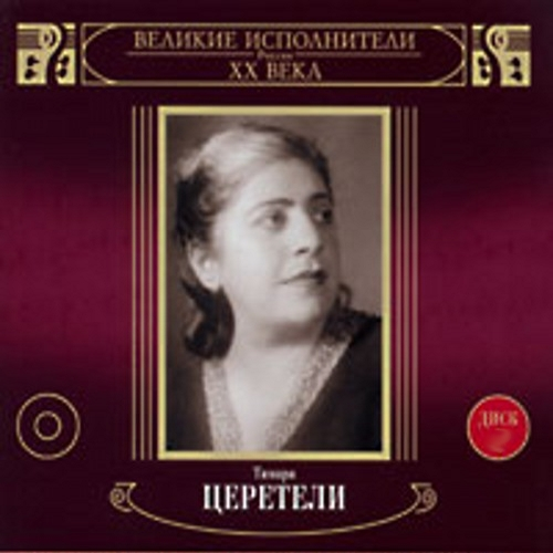 Tamara Tsereteli - Great performers of the twentieth century
