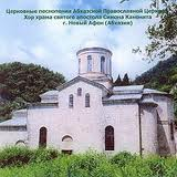 Orthodox chant - Hymns Abkhazia