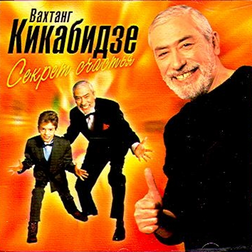 Vakhtang Kikabidze - The secret of happiness