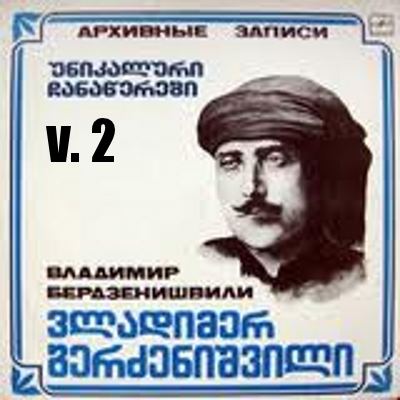 Vladimer Berdzenishvili - Collection (v.2)