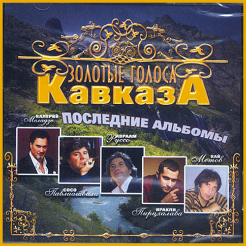 Caucasus Golden Voices
