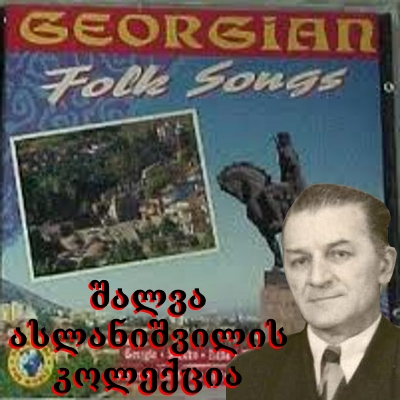 Shalva Aslanishvili's Collection - Georgian Folk Songs (v.1)